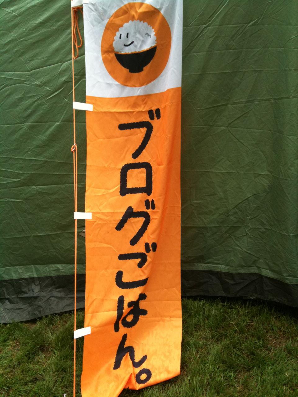FUJI ROCK FESTIVAL '10に行ってきた