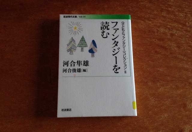 15冊目 『ファンタジーを読む』 河合隼雄