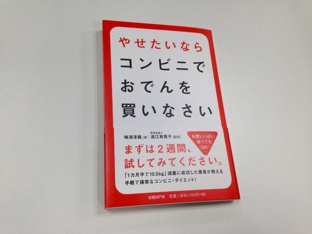 77冊目 『やせたいならコンビニでおでんを買いなさい』 鳴海淳義