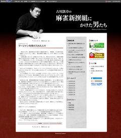 麻雀新撰組の古川凱章さんがブログをはじめたよ