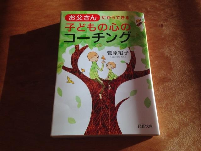 18冊目 『お父さんだからできる子どもの心のコーチング』 菅原裕子