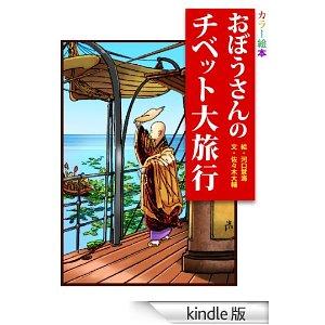 『総天然色・西蔵旅行記(上)』は巻末付録に『カラー絵本・おぼうさんのチベット大旅行』がついて399円