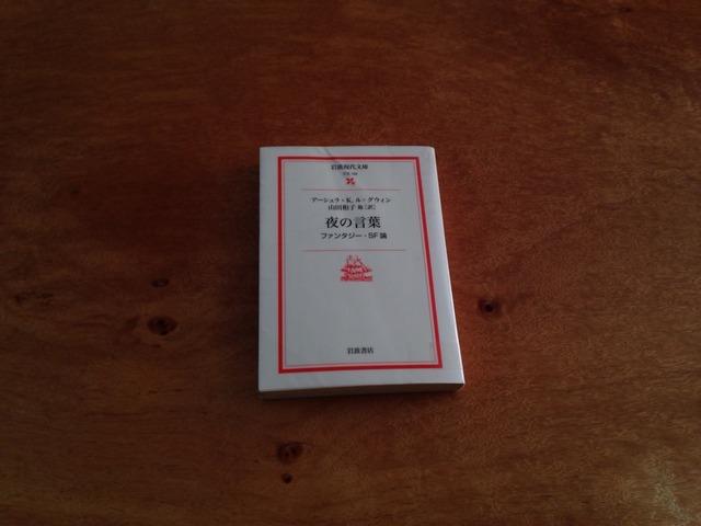 29冊目 『夜の言葉』 アーシュラ・K・ル=グウィン