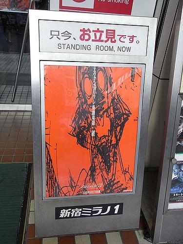 『ヱヴァンゲリヲン新劇場版:破』を観に新宿ミラノに並んできたの記(ネタバレなし)