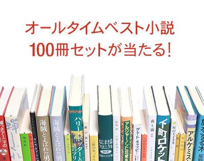 Amazonオールタイムベスト小説100という企画がおもしろい! 〜100冊セットのプレゼント企画も
