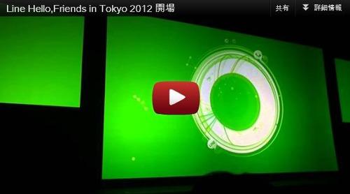 LINE 「Hello,Friends in Tokyo 2012」で流れたアニメーションのまとめ
