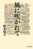渋谷陽一による鈴木敏夫のインタビュー本『風に吹かれて』