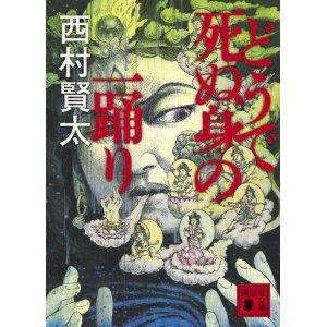 西村賢太の私小説を時系列に並べてみる