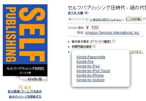 『セルフパブリッシング狂時代』がiOSでも読めるようになりました