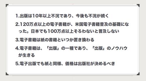 林智彦さんの『電子書籍をめぐる10の神話』講演資料が惜しげもなく公開されています