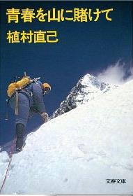 小出さんに「山の本」をオススメするための記事