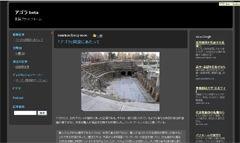 グループブログ機能の実例 「アゴラ」と「さぶかるちゃん」