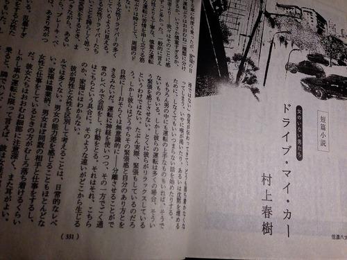 村上春樹の最新短編「ドライブ・マイ・カー」