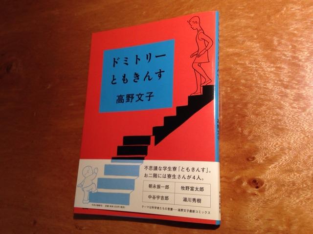 90冊目 「ドミトリーともきんす」 高野文子