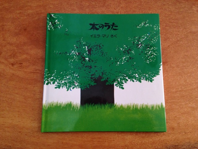 32冊目 『木のうた』 イエラ・マリ