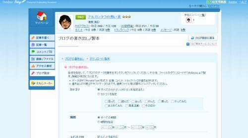 ブログをMT形式で書き出し→MyBooks.jpでEPUB化(無料)→KindleGenでKF8化→Amazonで自費出版