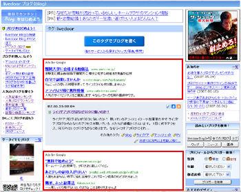 livedoor Blog ログアウト
