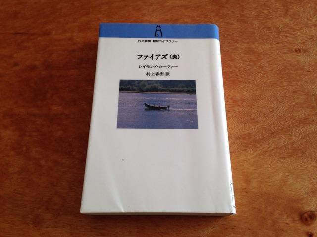 11冊目 『ファイアズ(炎)』 レイモンド・カーヴァー