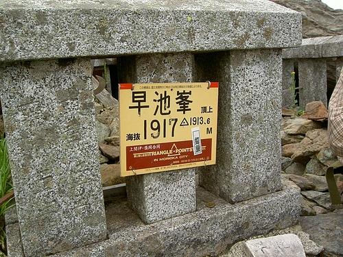 早池峰山 (▲1917m)