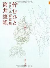 筒井康隆リリカル短編集『佇む人』