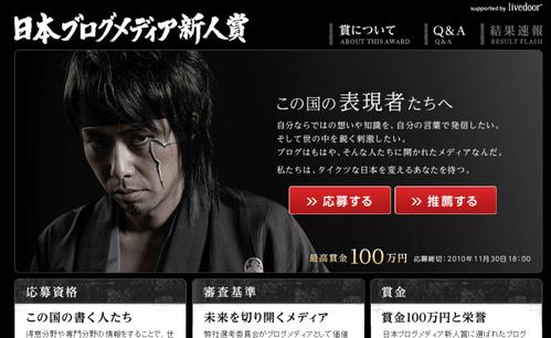 ブログ界の芥川賞を目指した「日本ブログメディア新人賞」