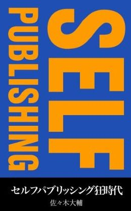 Kindle発売にあわせて『セルフパブリッシング狂時代』という本を出した