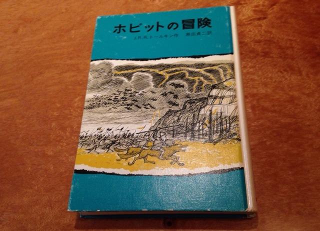 27冊目 『ホビットの冒険』 J・R・R・トールキン