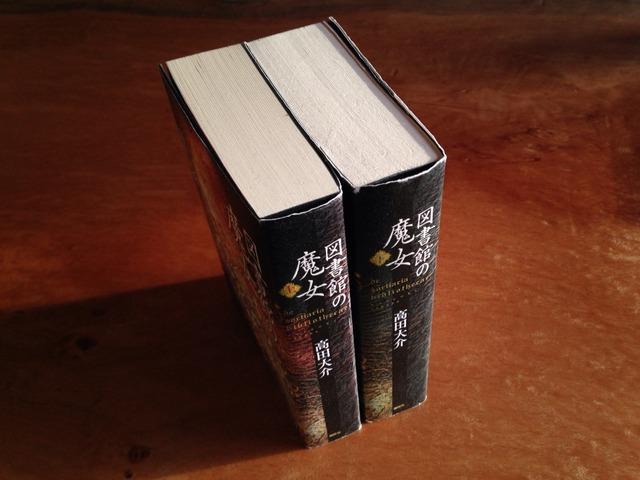 23冊目 『図書館の魔女』 高田大介