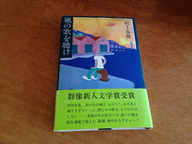 58冊目 『風の歌を聴け』 村上春樹