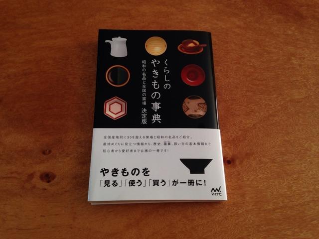 59冊目 『くらしのやきもの事典 決定版 ~昭和の名品と全国の窯場~』