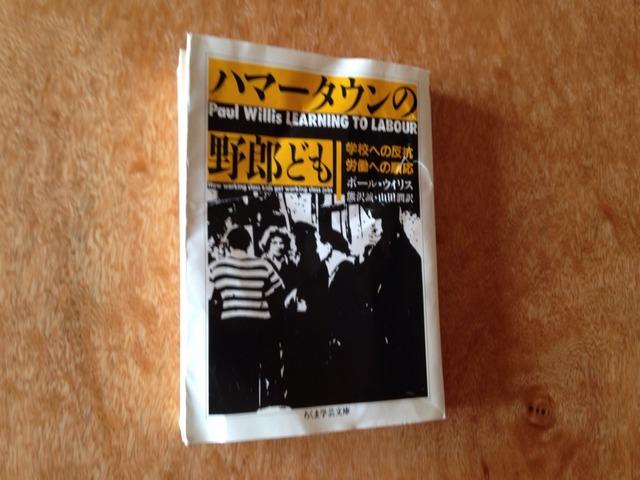 97冊目 「ハマータウンの野郎ども」 ポール・ウィリス