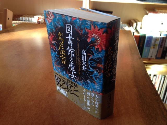 76冊目 『図書館の魔女 烏の伝言』 高田大介