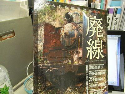 献本御礼!『廃線〜棄てられた鉄道遺産DVD 〜』
