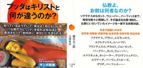 『ゆかいな仏教』を読んだ