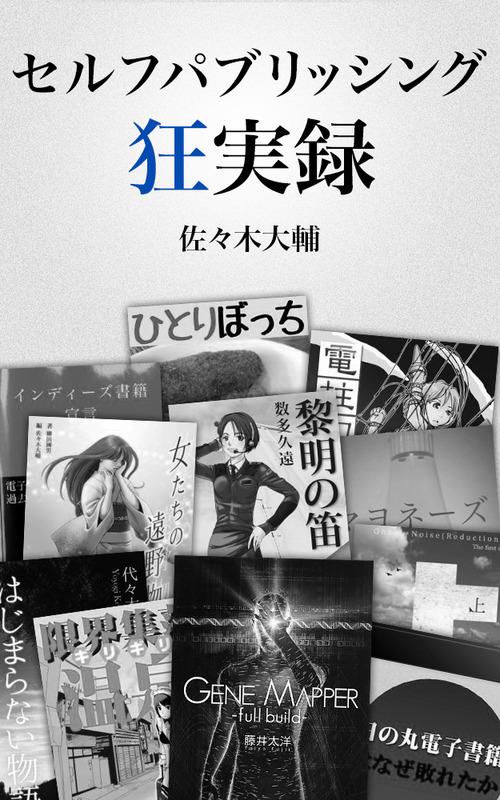 佐渡島庸平トークイベント 「超一流のプロとその他のアマ」論の行方
