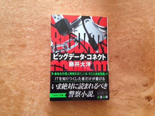 93冊目 「ビッグデータ・コネクト」 藤井太洋
