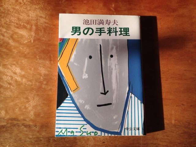 42冊目 『男の手料理』 池田満寿夫