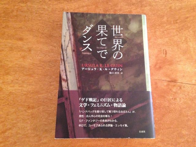 38冊目 『世界の果てでダンス』 ル=グウィン