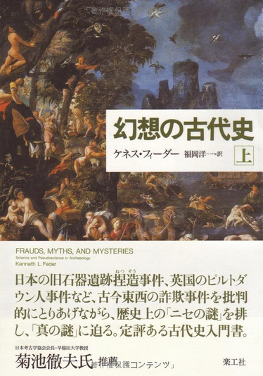 捏造・トンデモを信じたくなる気持ちとつきあう〜『幻想の古代史』を読んで