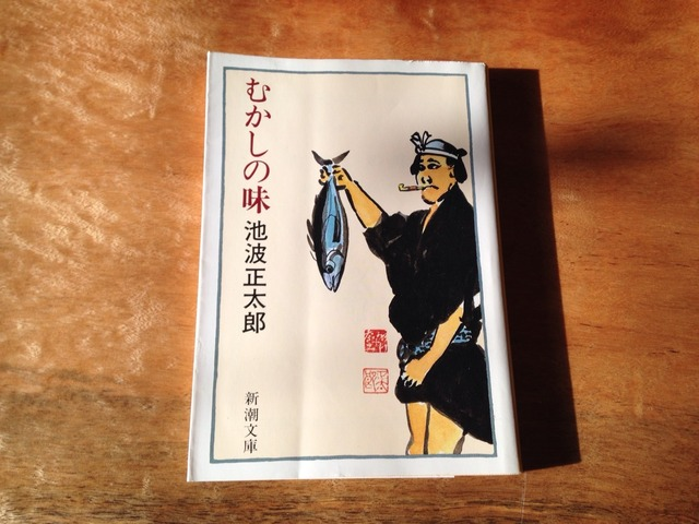 41冊目 『むかしの味』 池波正太郎