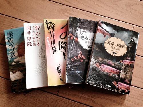 筒井康隆の自選ホラー傑作集を読んだ