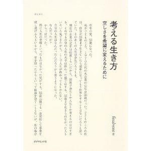 『考える生き方』(著 @finalvent)を読んで