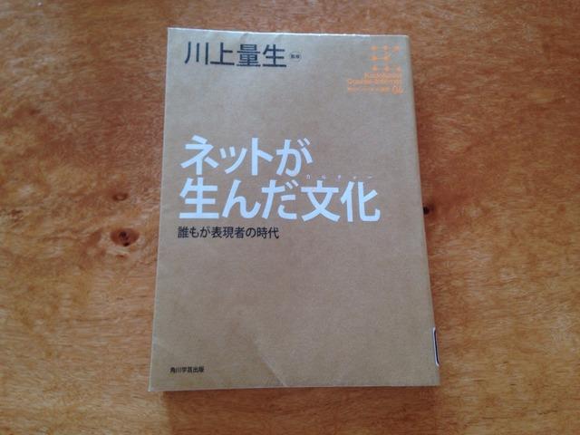 99冊目 「ネットが生んだ文化」 川上量生
