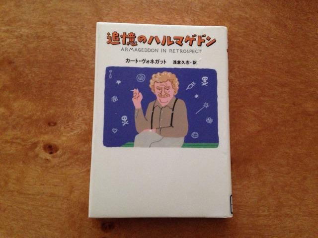 89冊目 「追憶のハルマゲドン」 カート・ヴォネガット