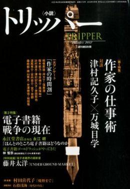 『小説 TRIPPER 2012年12月号』はちょっとした電子書籍特集