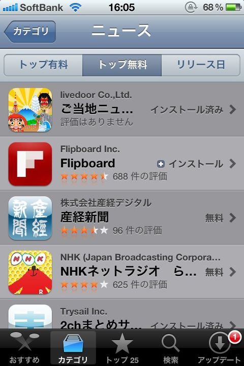 iOSアプリ「ご当地ニュース by ロケタッチ新聞」が好評なので記念のスクリーンショットを