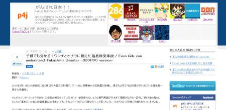 日本を代表する人気ブロガーが集まって、東日本大震災関連の情報を提供するブログを立ち上げた
