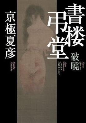 ダ・ヴィンチ 2014年 1月号を読んで買った本のメモ(京極夏彦の新シリーズ、他)