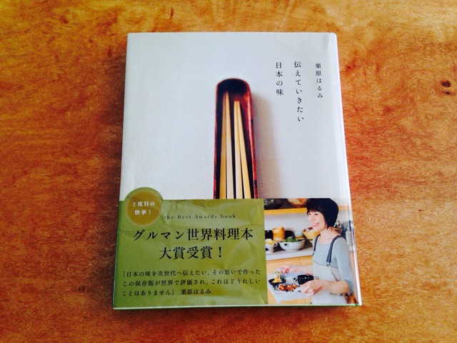 39冊目 『伝えていきたい日本の味』 栗原はるみ