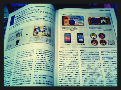 販促会議(2011年04月号)に載ったので報告
